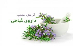 آرامش-اعصاب-داروی-گیاهی