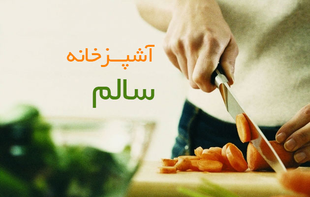 آشپزخانه-سالم