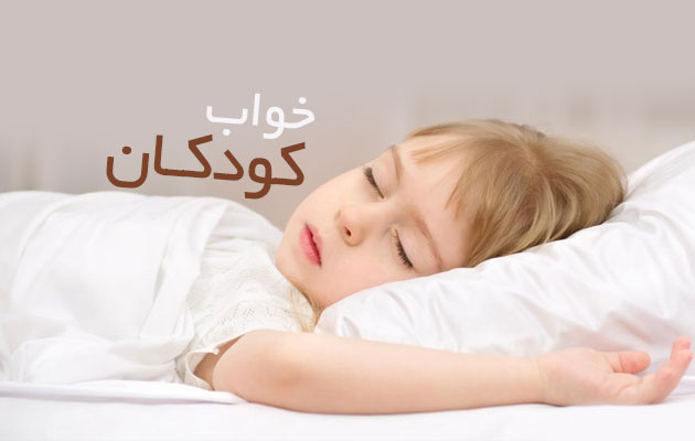 خواب-کودکان