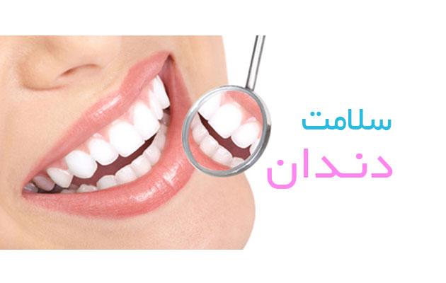 سلامت-دندان