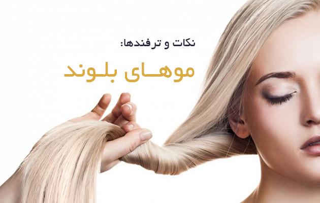 موهای-بلوند