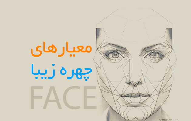 چهره-زیبا