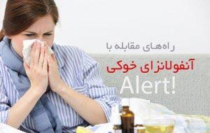آنفولانزای-خوکی