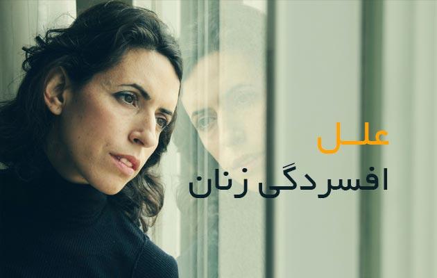 افسردگی-زنان
