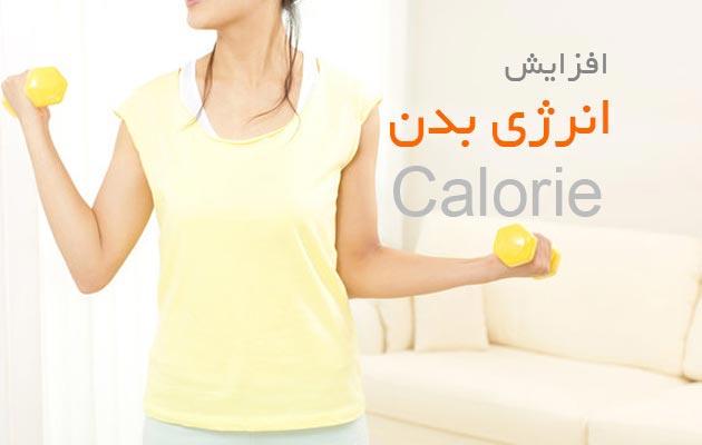انرژی-بدن