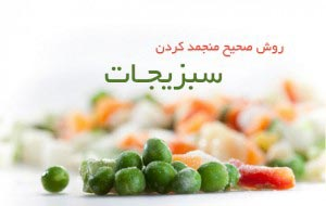 سبزیجات-منجمد