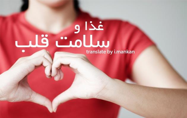 سلامت-قلب