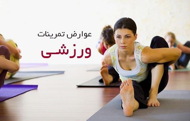 عوارض-تمرینات-ورزشی