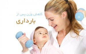 کاهش-وزن-بارداری