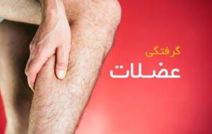 گرفتگی-عضلات