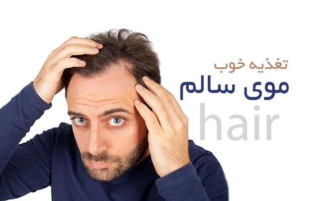 ریزش-مو