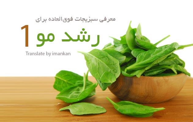 سبزیجات-رشد-مو-۱