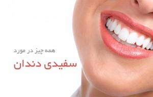 سفید-دندان