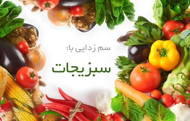 سم-زدایی-سبزیجات