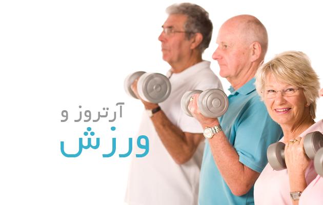آرتروز-ورزش