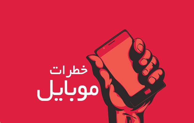 خطرات-موبایل