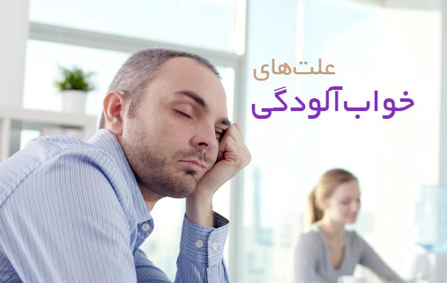 خواب-آلودگی