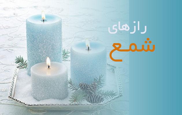 راز-شمع