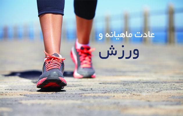 عادت-ماهیانه-و-ورزش