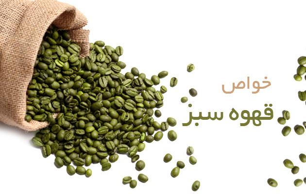 قهوه-سبز-خواص