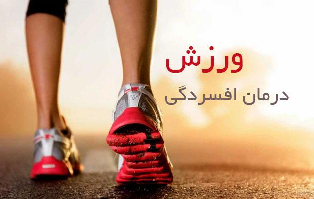 ورزش-افسردگی