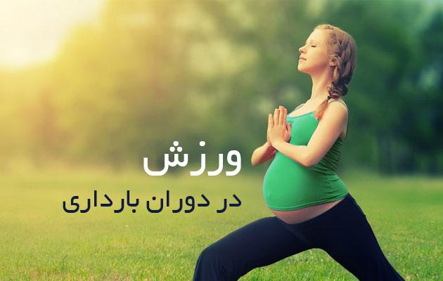 ورزش-دوران-بارداری