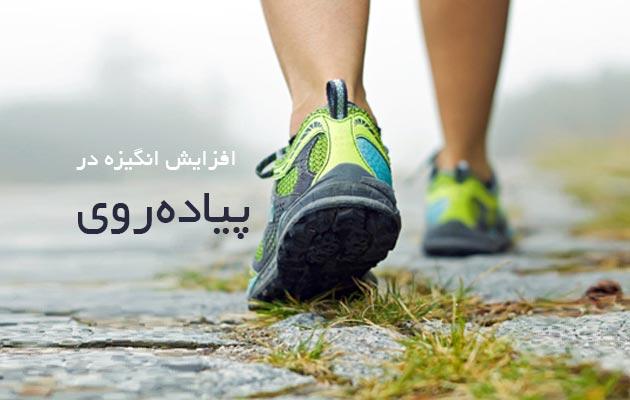 انگیزه-پیادهروی