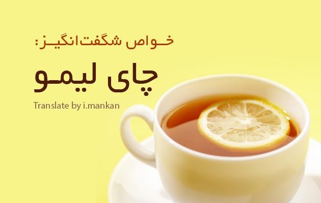 چای-لیمو