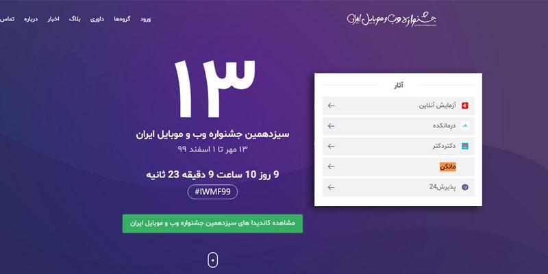 کاندیدای-سیزدهمین-دوره-جشنواره-وب-و-موبایل-ایران